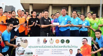 เตะบอลได้บุญ! สมาคมฟุตบอลฯลงแข่งนัดพิเศษ พร้อมบริจาคเงินช่วยน้ำท่วมภาคอีสาน