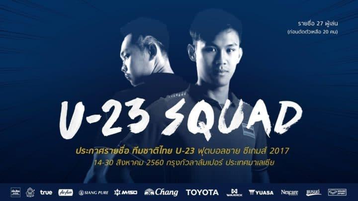 OFFICIAL : ประกาศรายชื่อนักเตะ ทีมชาติไทย U23 27 คน ก่อนตัดตัวลุยซีเกมส์